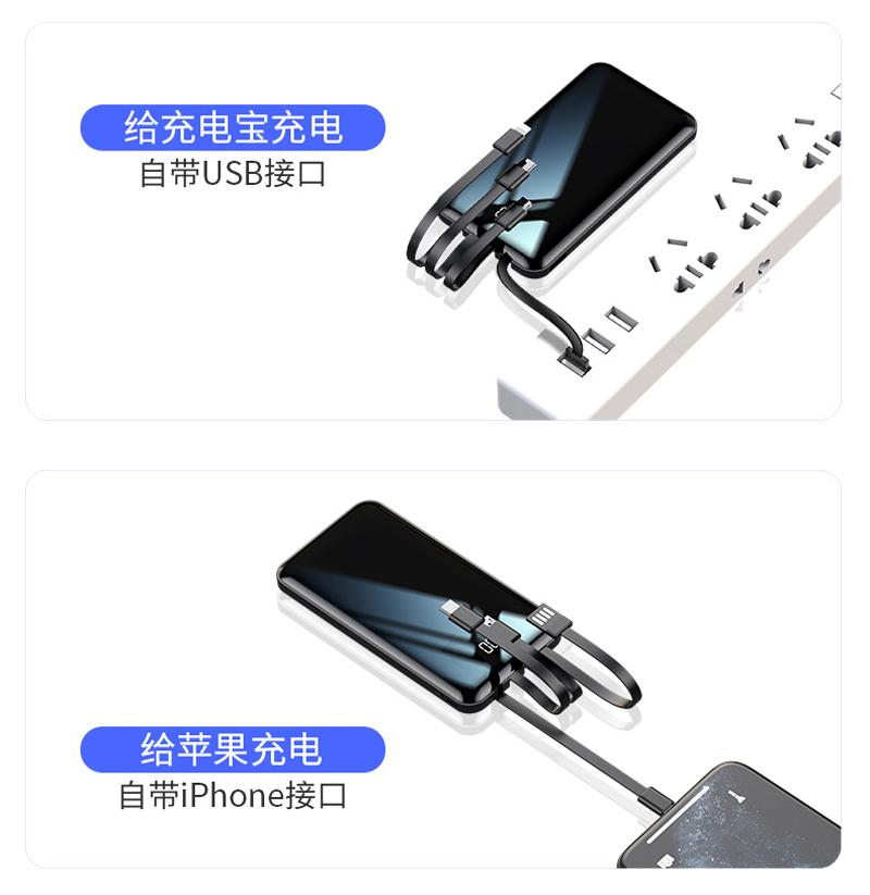 四带线充电宝接口展示
