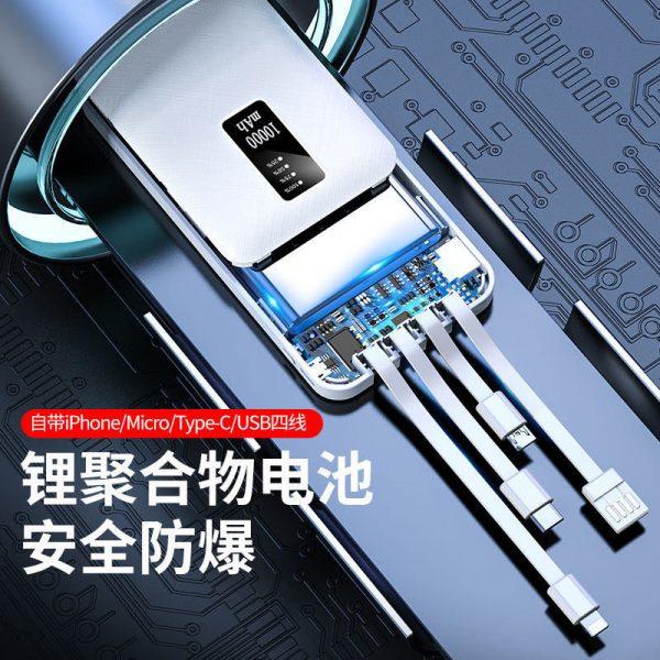 自带四线手机通用型充电宝